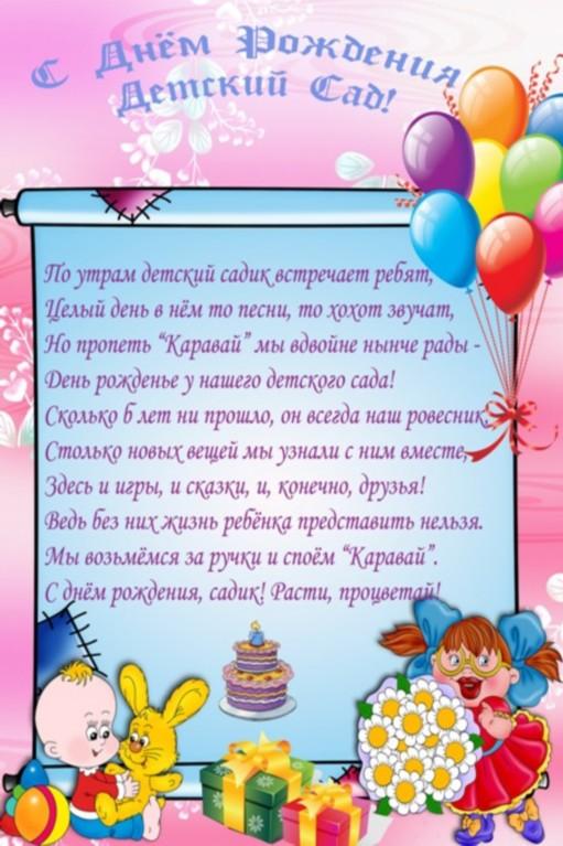 Поздравление детскому саду с юбилеем от родителей в прозе